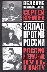 Сергей Кремлев Россия и Германия: Путь к пакту. Коридоры раздора и пакт надежды. Историческое исследование