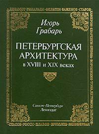 И. Грабарь Петербургская архитектура в XVIII и XIX веках