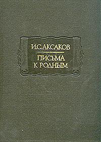И. С. Аксаков Письма к родным