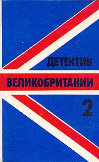 Детектив Великобритании. Комплект из 5 книг. Книга 2
