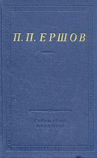 П. П. Ершов П. П. Ершов. Конек-горбунок. Стихотворения.