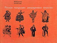Ф. Я. Сыркина, Е. М. Костина Русское театрально-декорационное искусство л голова о художниках театра