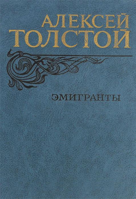 Алексей Толстой Эмигранты