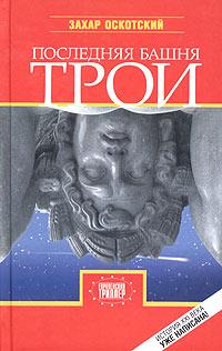 Захар Оскотский Последняя башня Трои последняя башня трои