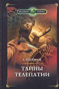 Г. Ф. Плеханов Тайны телепатии. Феномен Умного Ганса феномен человека