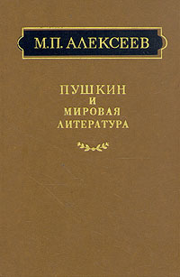 М. П. Алексеев Пушкин и мировая литература цена и фото