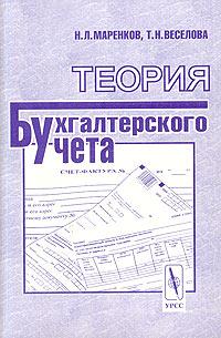 Н. Л. Маренков, Т. Н. Веселова Теория бухгалтерского учета