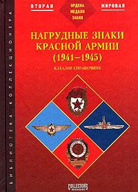 Б. В. Айрапетян. Нагрудные знаки Красной армии (1941-1945). Каталог-справочник