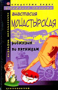 Анастасия Монастырская Робинзон по пятницам