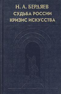 Н. А. Бердяев Судьба России. Кризис искусства