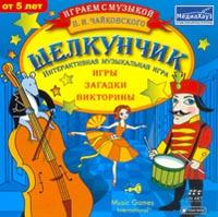 Играем с музыкой П.И. Чайковского: Щелкунчик