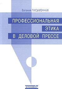 Евгения Письменная Профессиональная этика в деловой прессе