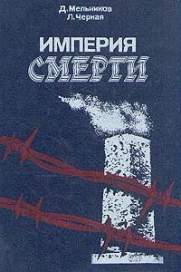 Мельников Д. Е., Черная Л. Б. Империя смерти