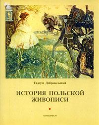 Тадеуш Добровольский История польской живописи е добровольский 20 заполярные ангелы