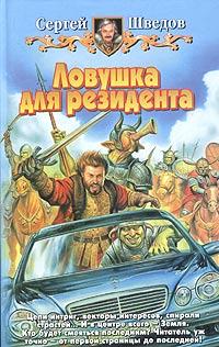 Сергей Шведов Ловушка для резидента