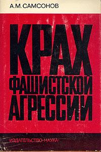 А. М. Самсонов Крах фашистской агрессии