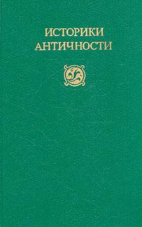Историки античности. В двух томах. Том 2