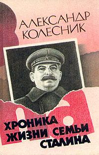 Александр Колесник Хроника жизни семьи Сталина