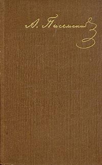 А. Ф. Писемский А. Ф. Писемский. Собрание сочинений в девяти томах. Том 5 борис полевой борис полевой собрание сочинений в девяти томах том 5
