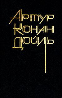 Артур Конан Дойль Артур Конан Дойль. Собрание сочинений 8 томах. Том 8 артур конан дойль конан дойль собрание сочинений в 8 томах комплект из 8 книг