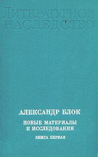Александр Блок. Новые материалы и исследования. В четырех книгах. Книга 1