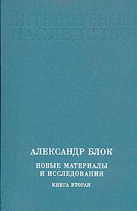 Александр Блок. Новые материалы и исследования. В четырех книгах. Книга 2