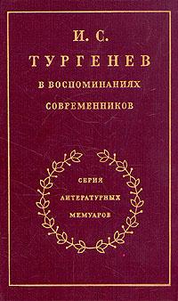 И. С. Тургенев в воспоминаниях современников. В двух томах. Том 2 теккерей в воспоминаниях современников