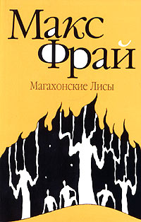 Макс Фрай Магахонские Лисы