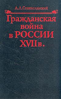 А. Л. Станиславский Гражданская война в России XVII в.
