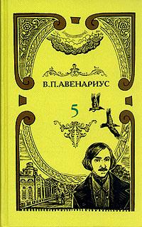 В. П. Авенариус В. П. Авенариус. Собрание сочинений в пяти томах. Том 5