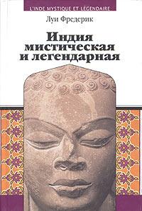 Луи Фредерик Индия мистическая и легендарная нефедов н храмы кхаджурахо альбом