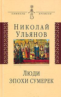 Николай Ульянов Люди эпохи сумерек