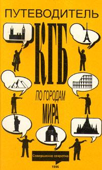Путеводитель КГБ по городам мира