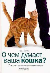 Гвен Бэйли О чем думает ваша кошка? Секреты языка тела домашних животных.