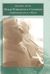Деннис Данн Между Рузвельтом и Сталиным. Американские послы в Москве