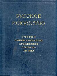 Русское искусство. Очерки о жизни и творчестве художников середины XIX века федотов е звезды
