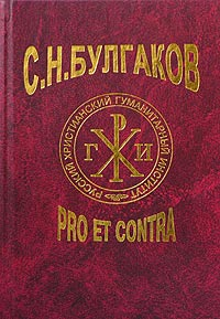 С. Н. Булгаков: pro et contra. Том 1