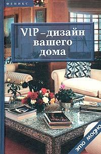 Линда Баркер VIP-дизайн вашего дома
