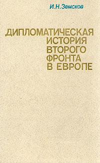 Дипломатическая история второго фронта в Европе В книге профессора И. Н. Земского...