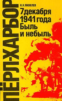 Н. Н. Яковлев Перл-Харбор. 7 декабря 1941 года. Быль или небыль в н барышников вступление финляндии во вторую мировую войну 1940 1941 гг