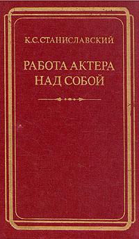 К. С. Станиславский Работа актера над собой цена в Москве и Питере