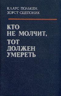 Клаус Полькен, Хорст Сцепоник Кто не молчит, тот должен умереть