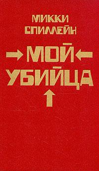 Микки Спиллейн Микки Спиллейн. Комплект из 8 книг. Книга 2. Мой убийца микки спиллейн коп вышел из игры
