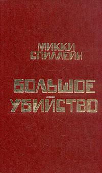 Микки Спиллейн Микки Спиллейн. Комплект из 8 книг. Книга 6. Большое убийство микки спиллейн коп вышел из игры