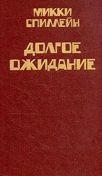 Микки Спиллейн Микки Спиллейн. Комплект из 8 книг. Книга 5. Долгое ожидание микки спиллейн коп вышел из игры