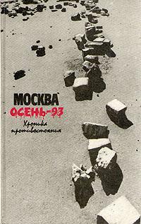 Москва. Осень-93. Хроника противостояния