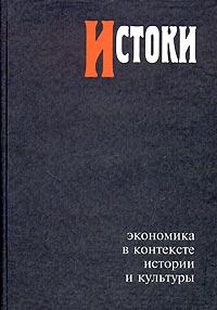 Истоки  Экономика в контексте истории и культуры  Альманах 5 2004