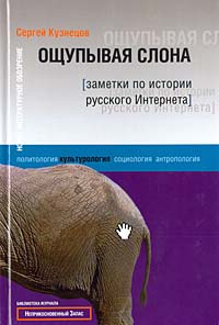 Сергей Кузнецов Ощупывая слона. Заметки по истории русского Интернета