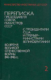 Переписка Председателя Совета Министров СССР.1941-1945. В двух томах. Том 2