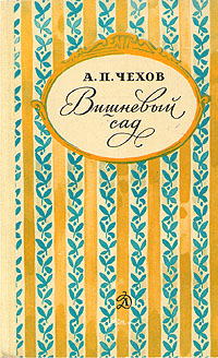 А. П. Чехов Вишневый сад